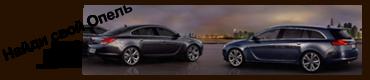 Opel.by